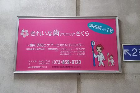 津田駅にある当クリニックの看板