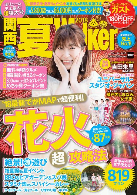 関西夏walker2018