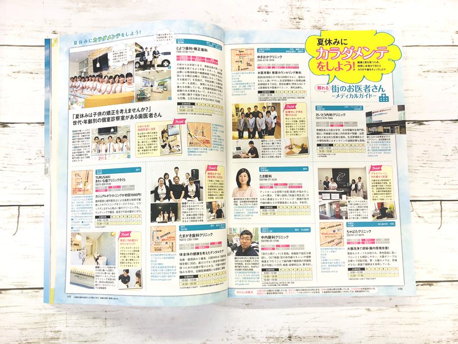 関西夏walker2018の記事